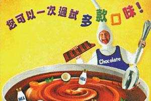 Chinese-ad