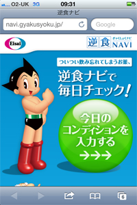 Eisai Astro Boy reflux esophagitis campaign