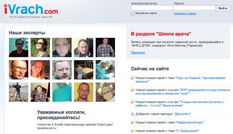 Russian doctors online community